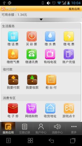 中国移动手机支付
