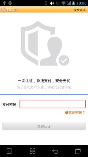 中国移动手机支付截图1