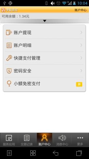 中国移动手机支付截图2