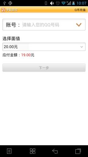 中国移动手机支付截图4