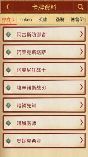 玩免費遊戲APP 下載炉石传说伴侣 app不用錢 硬是要APP