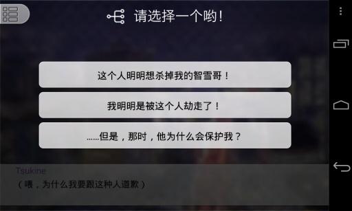 彼岸花之恋:吸血鬼该隐篇截图4