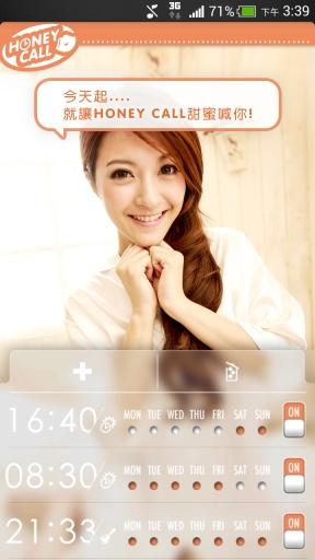 【免費生活App】亲爱的起床-APP點子