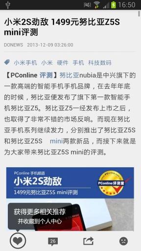 【免費新聞App】潮流数码-APP點子