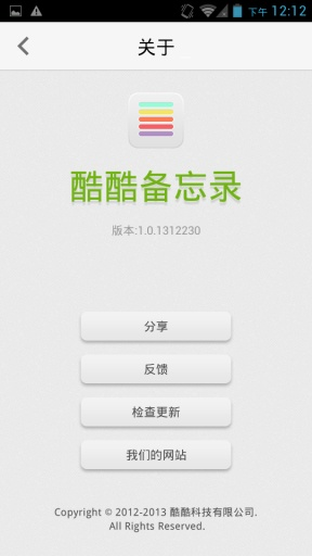酷一记 Ku OneMemo 生活 App-愛順發玩APP