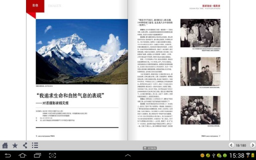 中国摄影家HD 書籍 App-癮科技App