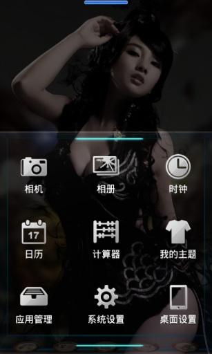 玩免費工具APP|下載宝软3D主题-黑龙少女 app不用錢|硬是要APP