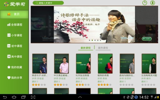 爱学习HD 生產應用 App-癮科技App