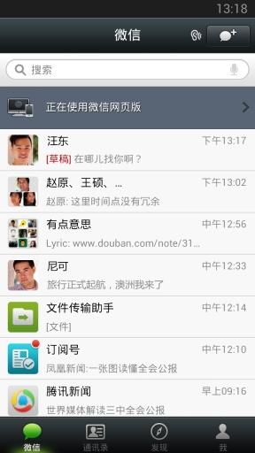 微信下载_安卓(android)社交网络软件下载