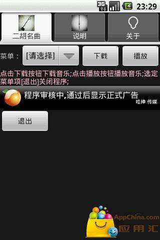 二胡名曲,名人,故事ErHu Songs iOS App Visibility Score: 2/100