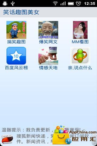 玩免費書籍APP|下載笑话趣图美女 app不用錢|硬是要APP