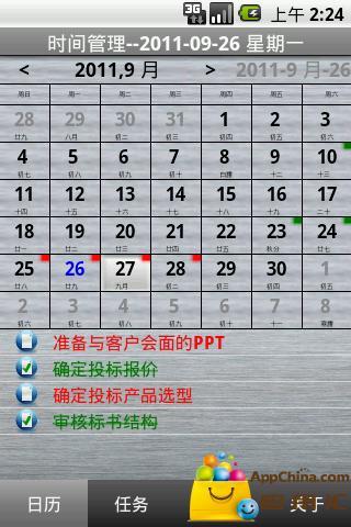 日程管理截图3