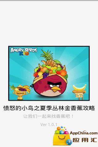 愤怒的小鸟RIO-热带丛林金香蕉攻略