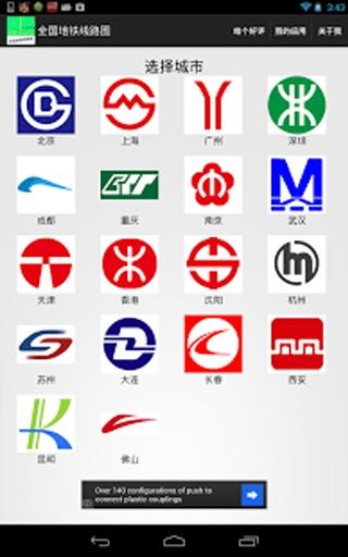 苏州地铁logo矢量图