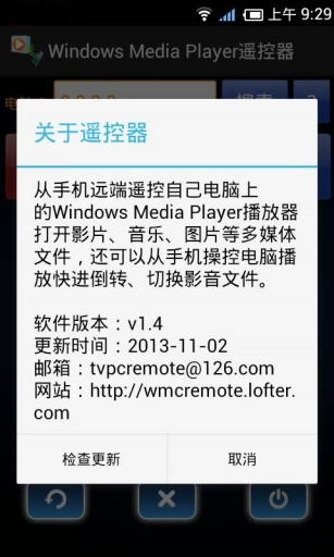 Windows Media Player遥控器|玩工具App免費|玩APPs