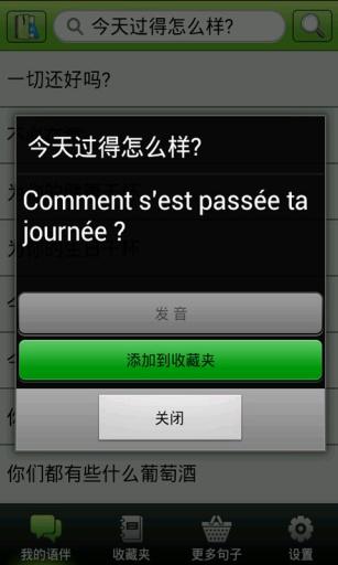 免費生產應用App|法语伴侣|阿達玩APP