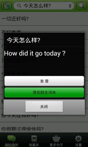 免費生產應用App|英语伴侣|阿達玩APP