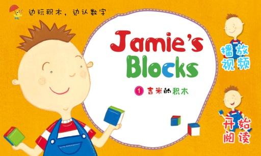 吉米玩积木 视频书