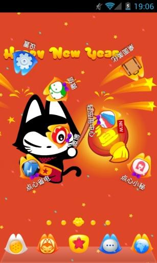 点心主题-拽猫迎新年