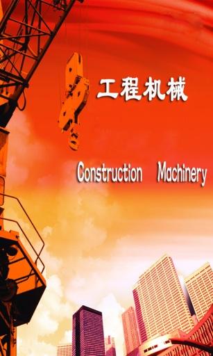 中国工程机械客户端