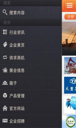 玩免費新聞APP|下載中国工程机械客户端 app不用錢|硬是要APP