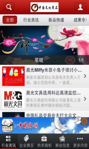【免費新聞App】中国文化用品-APP點子