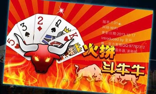 玩棋類遊戲App|疯狂斗牛免費|APP試玩