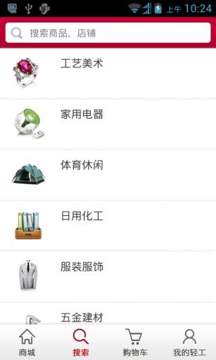轻工商城 生活 App-愛順發玩APP