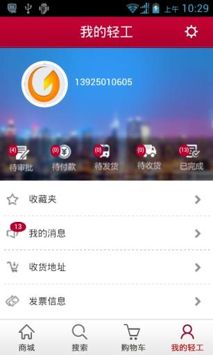 轻工商城 生活 App-癮科技App