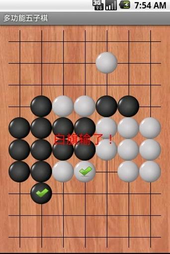 单机游戏 多功能五子棋