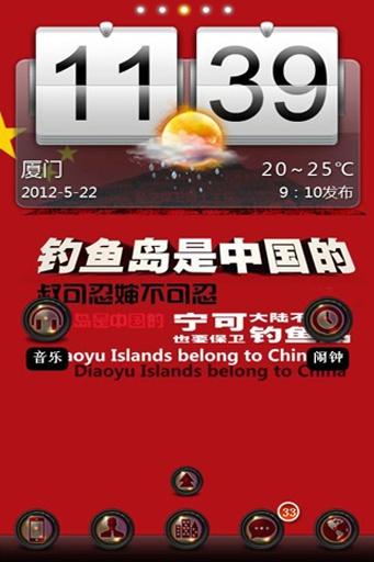 【免費工具App】宝软3D主题-保卫钓鱼岛-APP點子