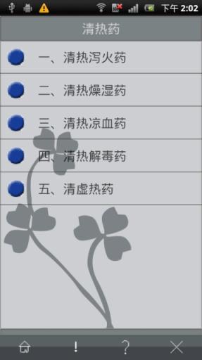 中药图谱 生活 App-癮科技App