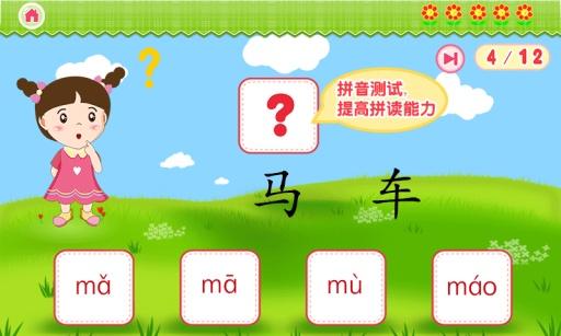 我爱写字(1上)人教版 生產應用 App-愛順發玩APP