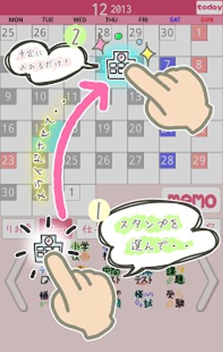 邮票年历-专为女性制作的可爱简单手册截图1