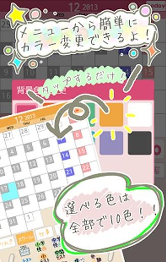 邮票年历-专为女性制作的可爱简单手册截图2