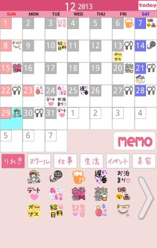邮票年历-专为女性制作的可爱简单手册截图3