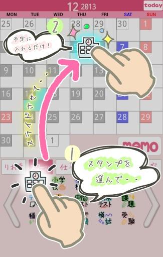 邮票年历-专为女性制作的可爱简单手册截图4
