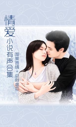 网络情爱小说