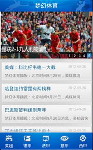 玩新聞App 梦幻体育-欧洲足球版免費 APP試玩