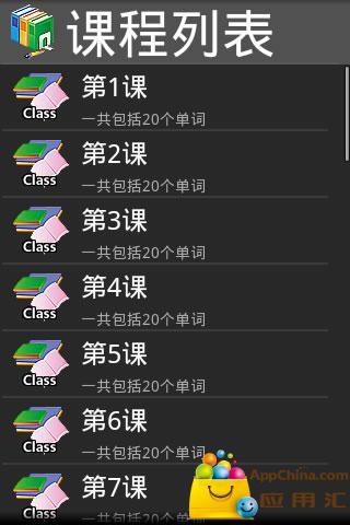 【免費生產應用App】快乐单词2011-APP點子