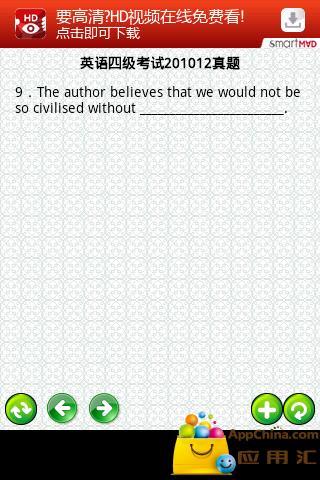 英语四级真题