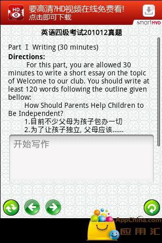 英语四级真题 生產應用 App-愛順發玩APP
