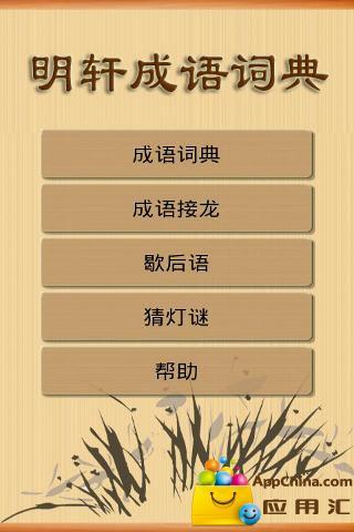 明轩成语词典
