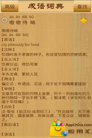 明轩成语词典 生產應用 App-愛順發玩APP