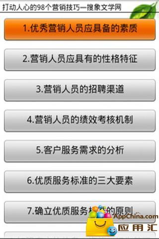 打动人心的98个营销技巧 書籍 App-癮科技App