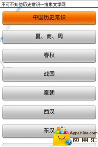 免費下載書籍APP 不可不知的历史常识 app開箱文 APP開箱王