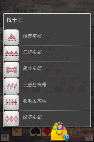 【免費益智App】找十三免费版-APP點子