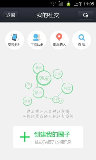 UMcall免费通话社交软件