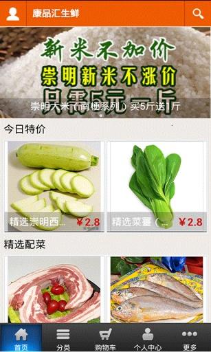 康品汇生鲜截图4