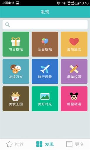 贴贴明信片 社交 App-癮科技App